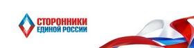 supporters of united russia-14-01-2019-logo