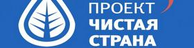 united russia-clean country-2019-logo